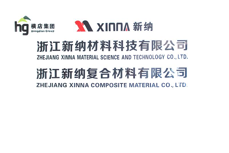 浙江新纳材料科技股份有限公司