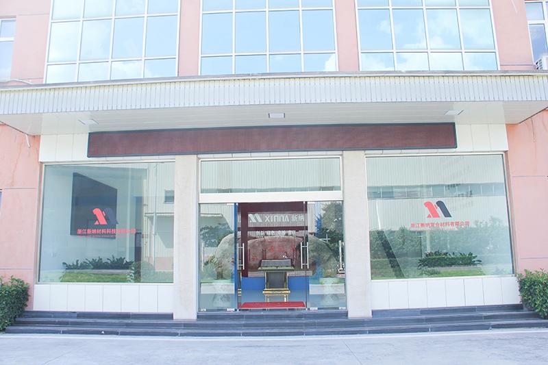 浙江新纳办公大楼正门